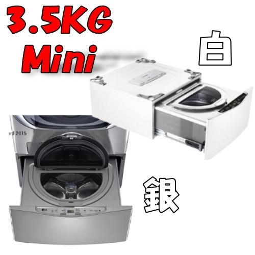 LG 樂金【WT-D350V】3.5公斤 MINIWASH 迷你洗衣機(銀色)【小蔡電器】