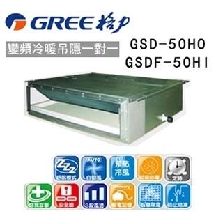 【GREE格力】變頻一對一冷暖豪華壁掛型 GSD-50HO GSDF-50HI
