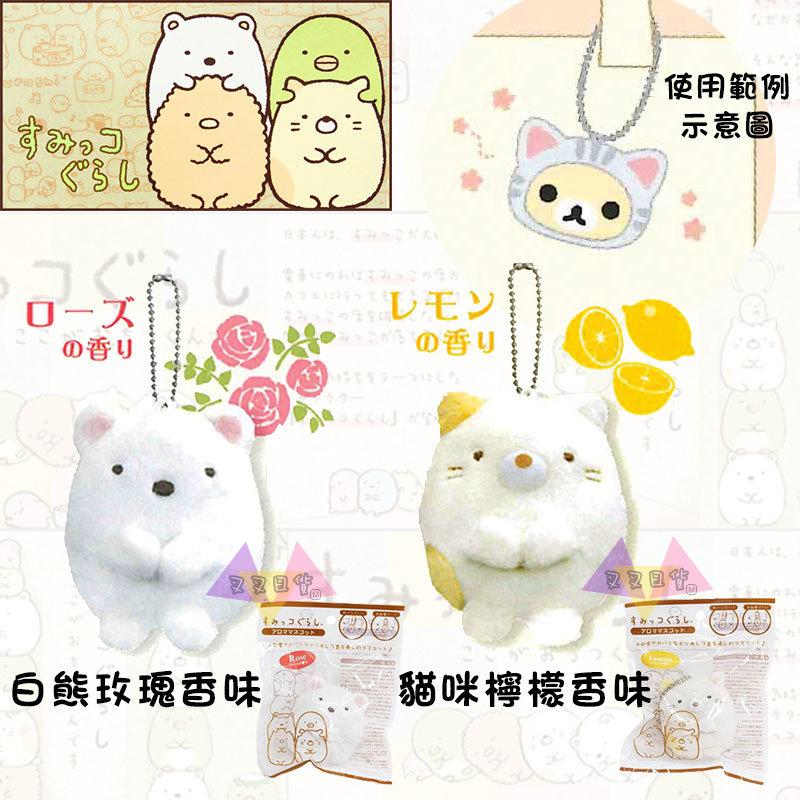 叉叉日貨 角落生物白熊玫瑰香味/貓咪檸檬香味坐姿絨毛包包吊飾2選1 日本正版【Ri02001】