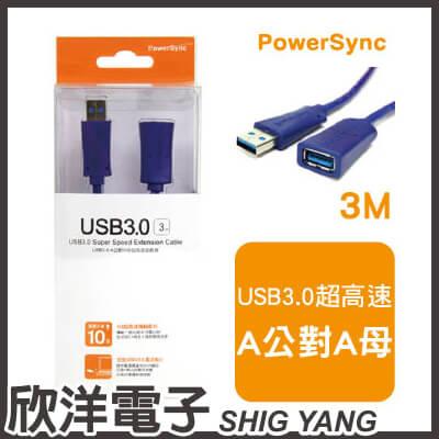 ※ 欣洋電子 ※ 群加科技 USB3.0 A公對A母超高速延長線 / 3m ( USB3-ERAMAF36 )  PowerSync包爾星克