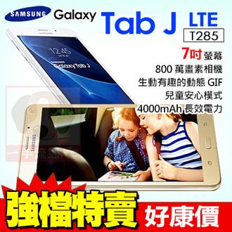 Samsung Galaxy Tab J 攜碼台灣之星4G月繳$488 平板1元 T285