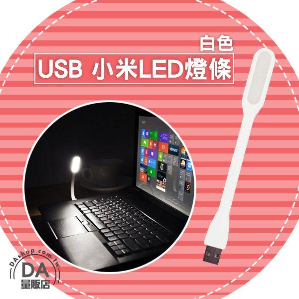 《DA量販店》小米 LED 燈 可彎曲 隨身燈 筆電燈 鍵盤燈 白色(80-2112)