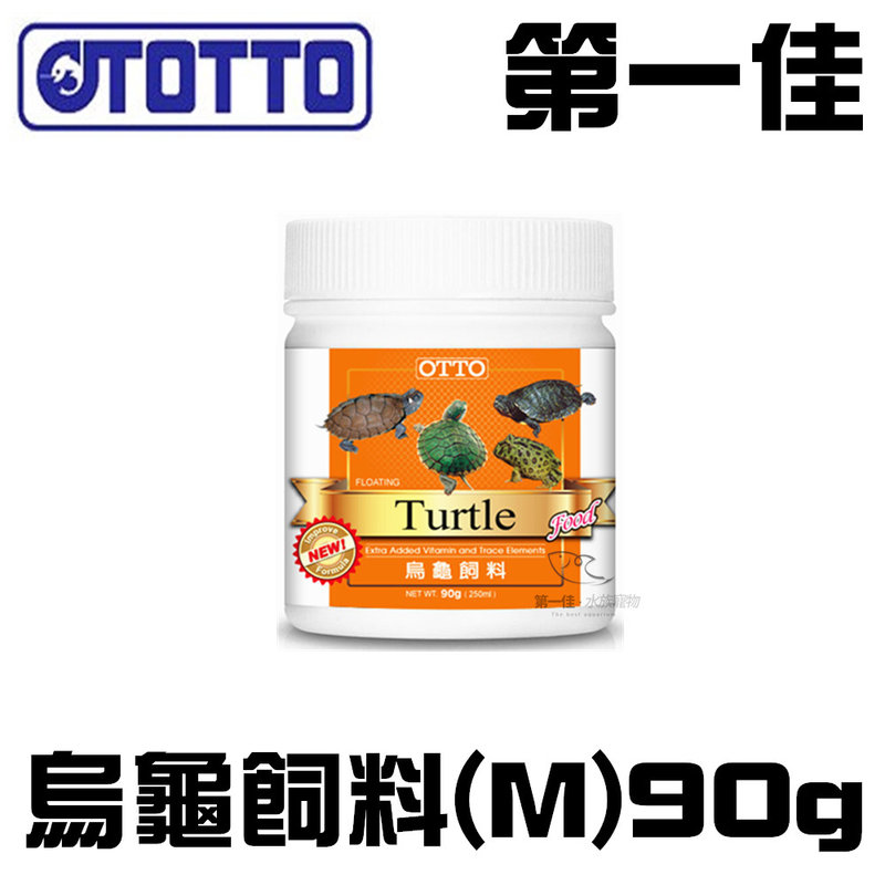 [第一佳水族寵物] 台灣OTTO奧圖 烏龜飼料(M)90g/250ml 爬蟲 陸龜 水龜 巴西龜 各種烏龜適用FF-03M