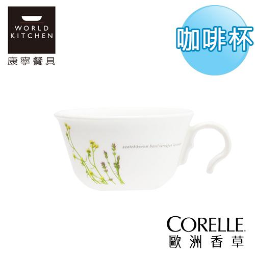 【美國康寧 CORELLE】歐洲香草咖啡杯(新)-207EH