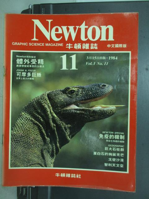 【書寶二手書T1/雜誌期刊_PNW】牛頓_11期_體外受精等