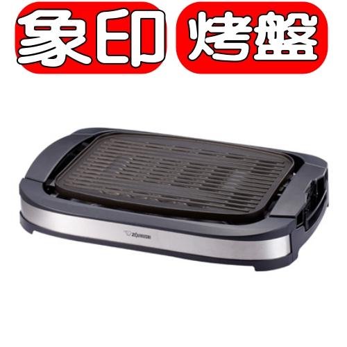 《特促可議價》象印【EB-DLF10】室內電燒烤盤