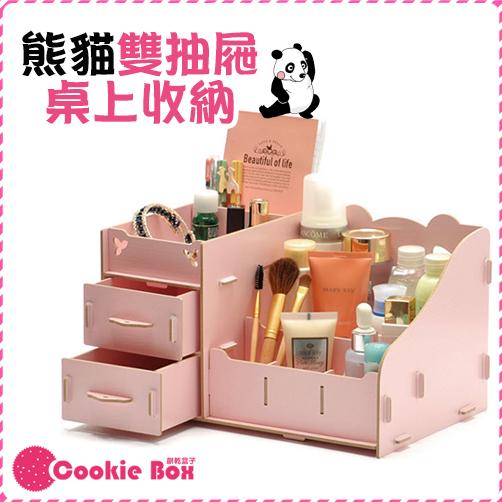 *餅乾盒子* 熊貓 雙抽屜 桌上 置物盒 收納盒 化妝用具 筆刷 收納盒 收納架 收納 系列 整理