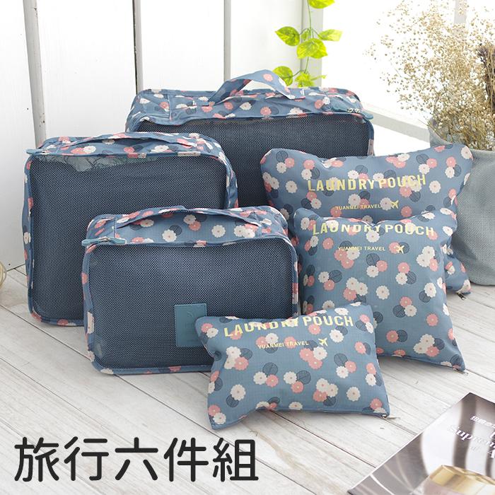 旅行收納袋 六件組 加大款  行李箱整理袋 旅遊衣物分類袋 盥洗包 現+預【SV6321】快樂生活網