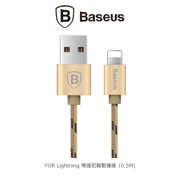 BASEUS 倍思 Lightning 博速尼龍數據線 (0.5M) 充電傳輸線 尼龍編織 數據傳輸 充電