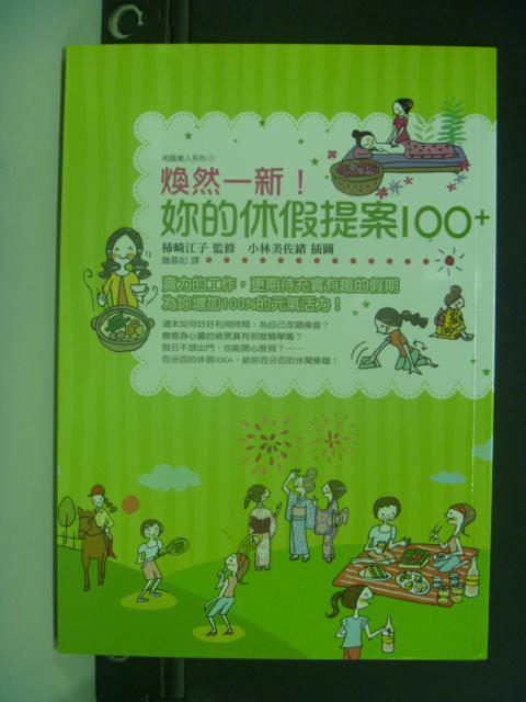 【書寶二手書T8/財經企管_GAL】煥然一新妳的休假提案100_柿崎幸子