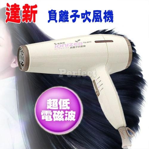 【達新牌】負離子專業吹風機 TS-2670   **免運費**