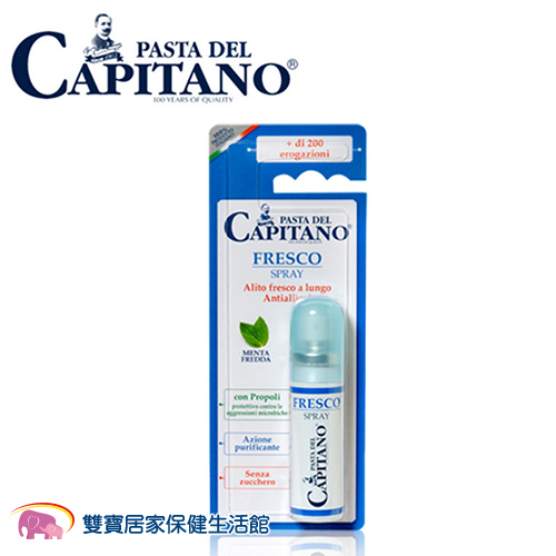 義大利PASTA DEL CAPITANO隊長 清新口腔噴劑 15ml