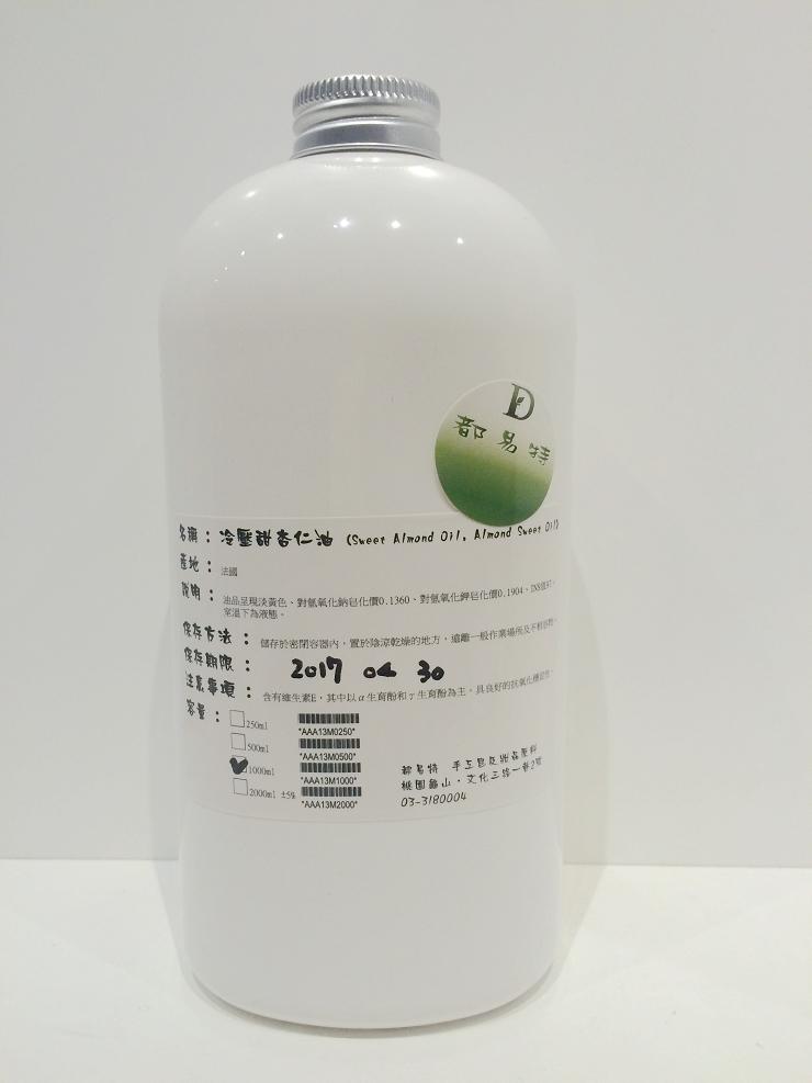 【都易特】甜杏仁油 500/ 1000/ 2000/ 5000 ml 分裝 進口 精製 皂用 手工皂 基礎油 原料