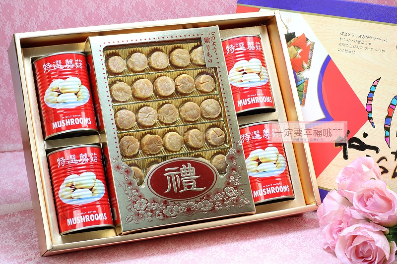 一定要幸福哦~北海道干貝蘑菇罐頭禮盒~-男方訂婚12禮、結婚用品、六禮、十二禮