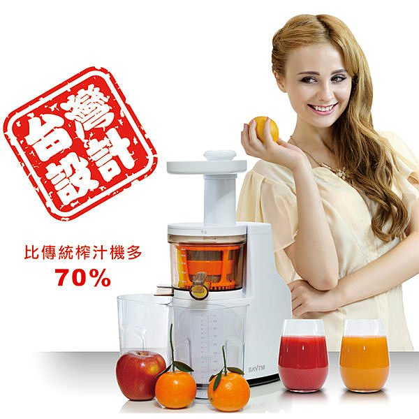 ◆SAVTM 獅威特◆最新上市「第四代」蔬食慢磨調理機◆果汁機 ◆低速壓榨◆健康養生◆超強力電機 ◆