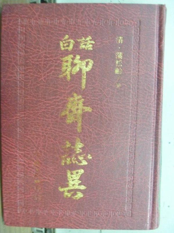 【書寶二手書T2/一般小說_MNP】白話聊齋誌異_蒲松齡_民75