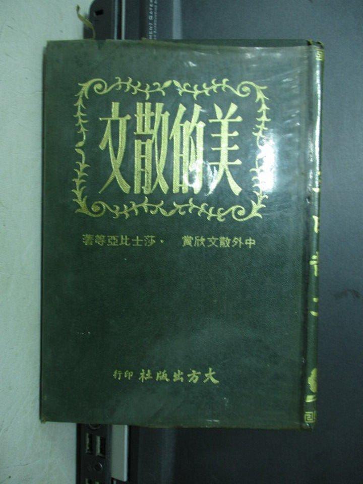 【書寶二手書T3/短篇_KSO】美的散文_莎士比亞_民64