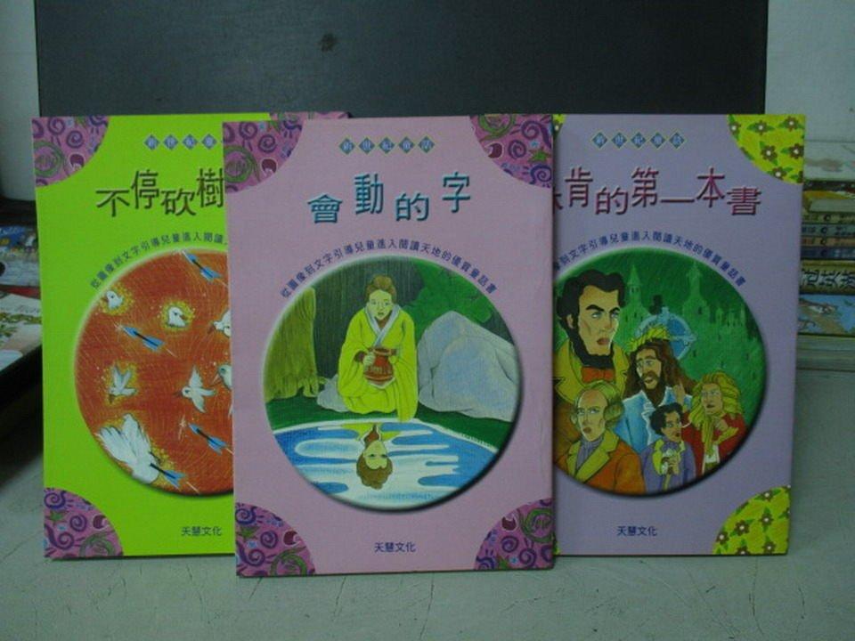【書寶二手書T8/兒童文學_MOU】會動的字_林肯的第一本書_不停砍樹的人_3本合售