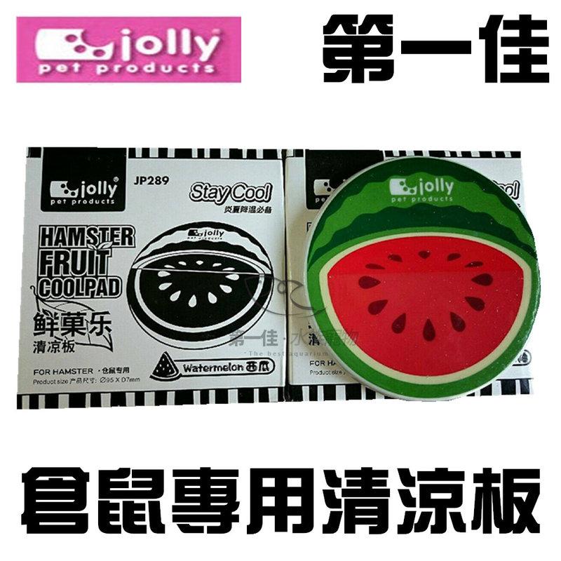 [第一佳水族寵物]Jolly 夏日炎炎鮮果樂 清涼墊 清涼板 散熱板 (西瓜) 倉鼠專用