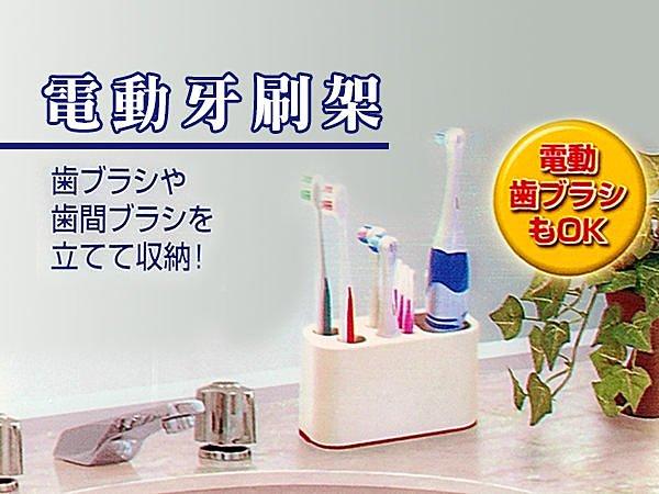 BO雜貨【SV3666】電動牙刷架 牙刷 牙膏架 浴室收納 衛浴精品 浴室用品