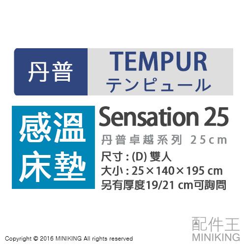 【配件王】免運 日本代購 TEMPUR 丹普 Sensation 卓越系列 感溫床墊 厚墊 雙人 25cm 另 單人 加大