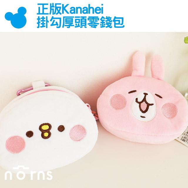 NORNS【正版Kanahei掛勾厚頭零錢包】P助 兔兔 卡娜赫拉的小動物 飾品包包娃娃 可愛