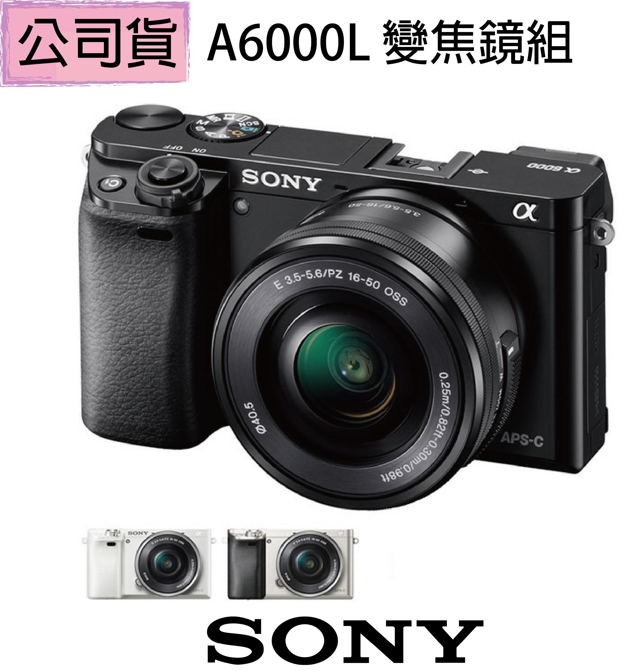 贈【SanDisk 64G 原電超值八件組】【SONY】A6000L ILCE-6000L 變焦單鏡組(公司貨)