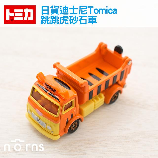 NORNS 【日貨迪士尼Tomica-跳跳虎砂石車】多美小汽車 小熊維尼 日本 玩具車 貨車