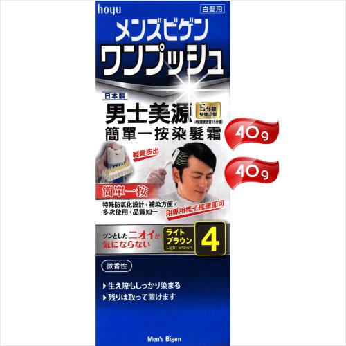 【白髮專用】男士美源簡單一按染髮霜(4亮棕色) [53743]日本男人首選