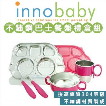 ✿蟲寶寶✿【美國innobaby】Din Din Smart巴士餐盤 禮盒組  粉色《現+預》