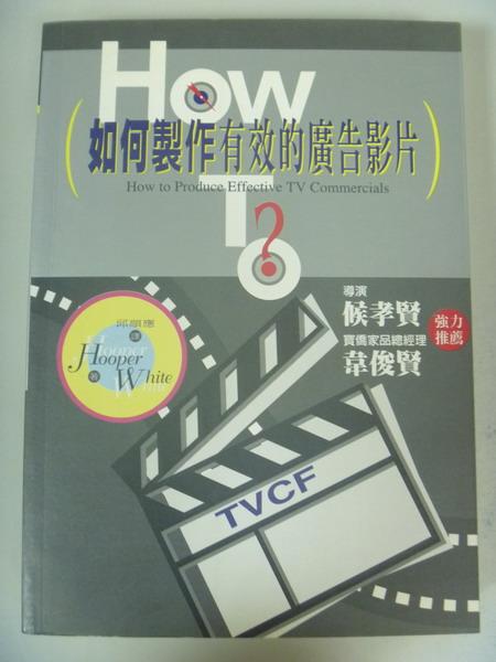 【書寶二手書T7/廣告_IAD】如何製作有效的廣告影片_原價450_邱順應