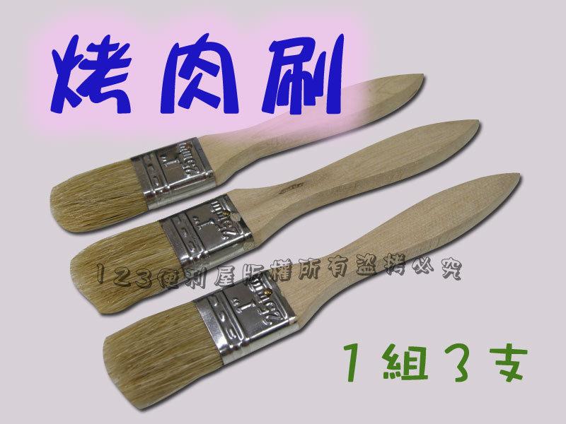 烤肉刷(3入) 刷子/油漆刷/料理刷.露營.野炊必備【DM216】◎123便利屋◎