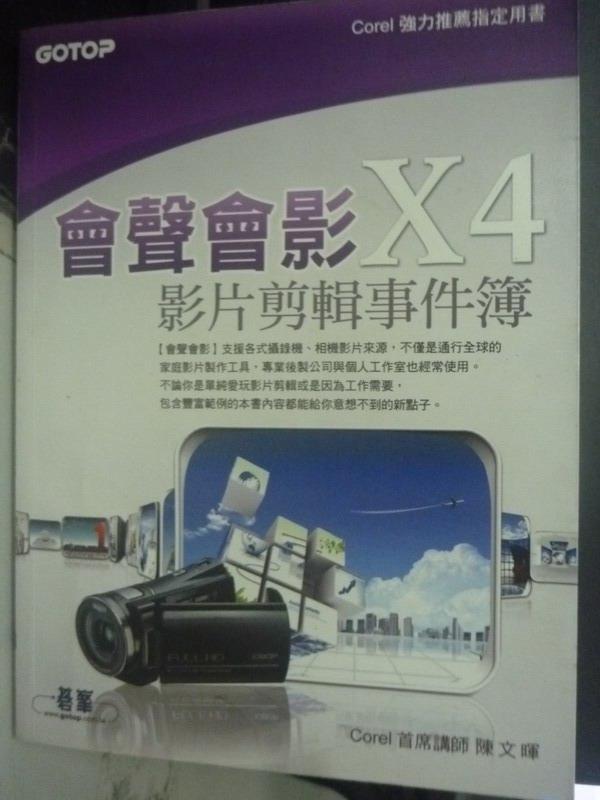 【書寶二手書T9/電腦_YIU】會聲會影X4-影片剪輯事件簿_陳文暉_附光碟
