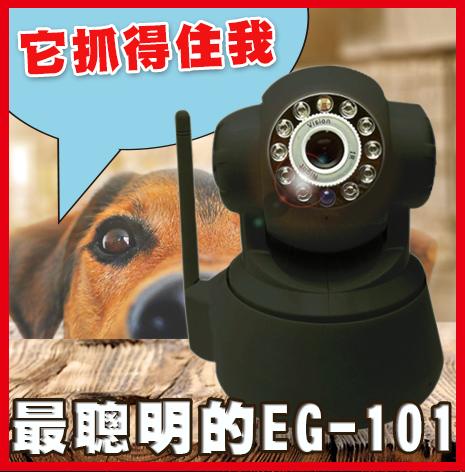 EAGLE EYE  EG-101 遠端智能監控攝影機/旋轉/插卡/錄影/遠端監聽/手機監視/寵物監看
