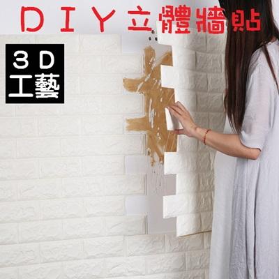 3D立體牆貼-DIY自黏壁紙創意磚紋電視背景客廳臥室裝飾貼紙7色73pp90【獨家進口】【米蘭精品】