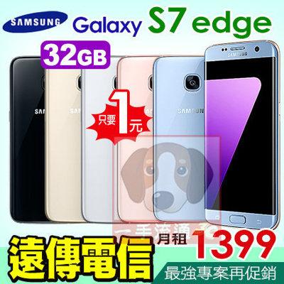 SAMSUNG GALAXY S7 edge 32GB 攜碼遠傳4G上網月繳$1399 手機1元