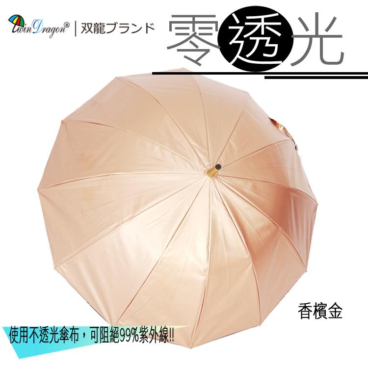 【雙龍牌】相間色零透光黑膠降溫自動直立傘晴雨傘/抗UV防曬降溫A0960S(香檳金下標區)