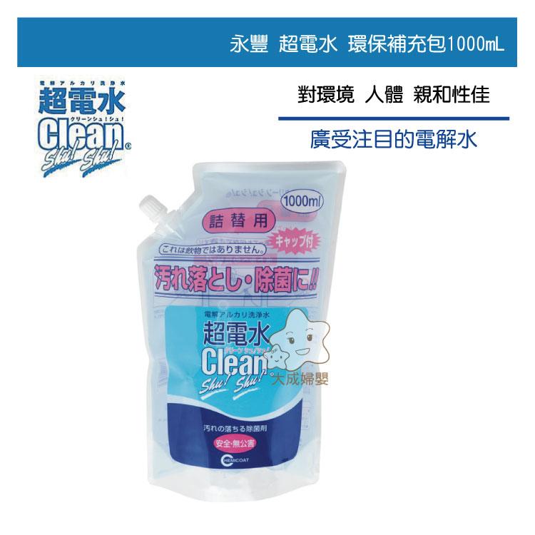 【大成婦嬰】日本進口 永豐 超電水 超電水環保補充包1000ml