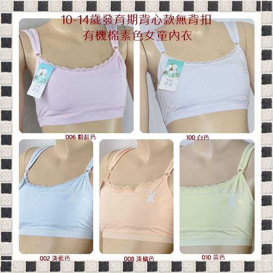 [10件組 $75/件] 10-14歲發育期背心款無背扣有機棉素色 女童內衣  (下胸圍60~78cms 可穿)