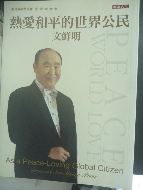 【書寶二手書T3/傳記_WEI】熱愛和平的世界公民_文鮮明_附光碟