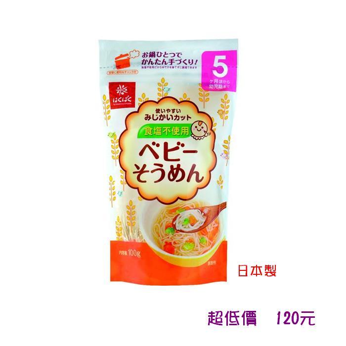*美馨兒*◆5個月大以上嬰兒適用  ◆日本原裝進口,品質有保障  ◆100%小麥粉製成  ◆不添加食鹽  寶寶麵線100G (5個月以上適用) 120元