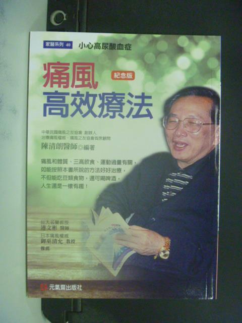 【書寶二手書T5/醫療_OFF】痛風高效療法_陳清朗