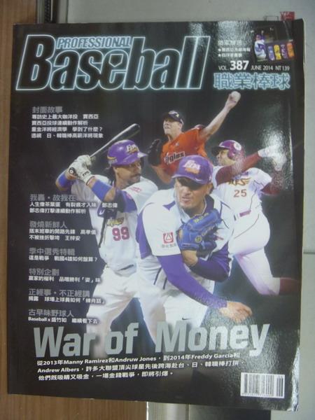 【書寶二手書T1/雜誌期刊_PGU】職業棒球_387期_War of Money等
