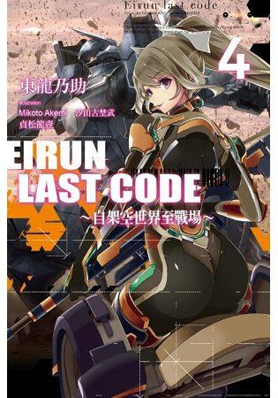 Eirun Last Code(04)自架空世界至戰場