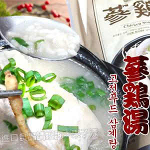 韓國進口 名品雄雛雞蔘雞湯 / 加熱即食 [KR278]