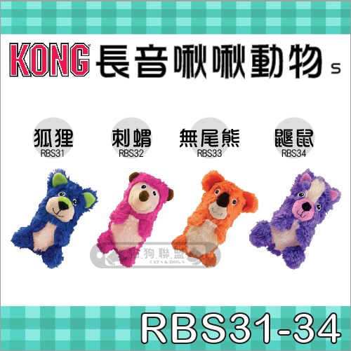 +貓狗樂園+ KONG【長音啾啾動物。RBS31-34。S】200元