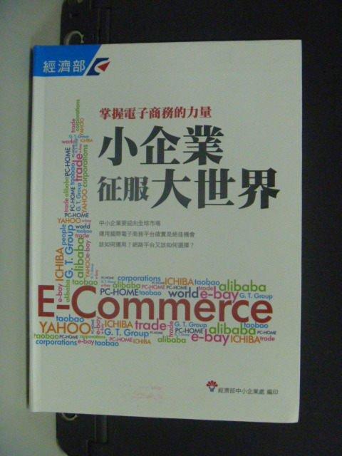 【書寶二手書T6/財經企管_OIM】掌握電子商務的力量_原價550_經濟部中小企業處