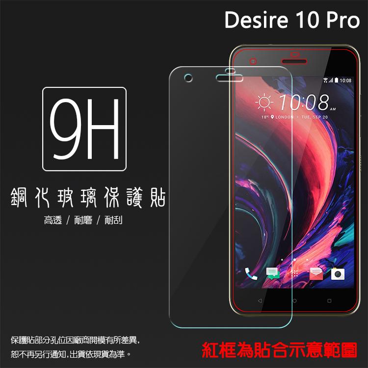 超高規格強化技術 HTC Desire 10 pro dual sim 鋼化玻璃保護貼/強化保護貼/9H硬度/高透保護貼/防爆/防刮