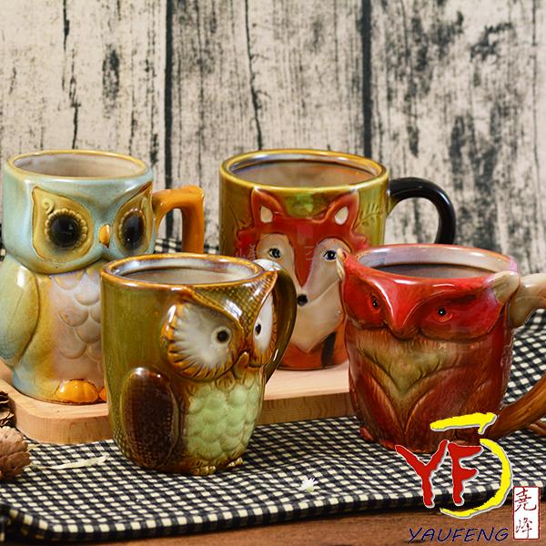 ★堯峰陶瓷★馬克杯專家 精選 3D動物造型馬克杯 貓頭鷹 狐狸 4款