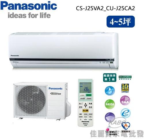 【佳麗寶】--(含標準安裝)(國際Panasonic)J系列4-5坪變頻冷專一對一CS-J25VA2_CU-J25CA2